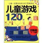 儿童一定要会玩的120个思维游戏:儿童游戏120