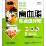 营养堂食养人生系列:高血脂就要这样吃