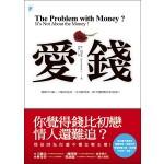 愛錢The Problem with Money? It's Not About the Money!