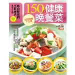 150道健康晚餐菜-好煮意(1)(平)(康)