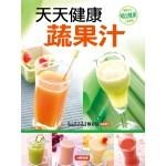 天天健康蔬果汁(更新版)-健康廚房15(鼎)