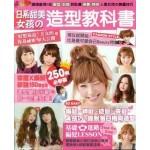 日系甜美女孩造型教科書