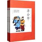济公传(全2册)