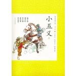中国古典小说青少版:小五义(套装上下册)