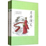 月唐演义(套装全2册)
