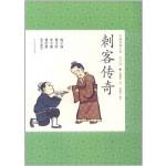 中国古典小说青少版:刺客传奇