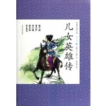 中国古典小说青少版:儿女英雄传