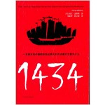 1434:一支庞大的中国舰队抵达意大利并点燃文艺复兴之火 [(1434:The Year a Magnificent Chinese Fleet Sailed to Italy and Ignited The Renaissance)]