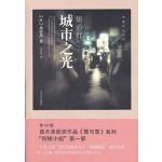 别姬小姐系列:城市之光