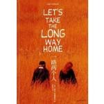一路两个人 [Let's Take the Long way Home]