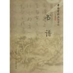 中国书法名迹赏析:书谱