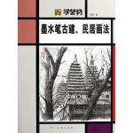 学艺坊:墨水笔古建民居画法