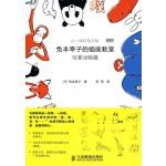 兔本幸子的插画教室:可爱动物篇