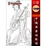 中国画基础教程:白描仕女