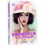 影楼化妆造型宝典:安洋的彩妆世界