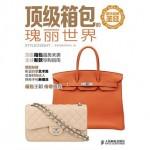 奢华品牌圣经:顶级箱包的瑰丽世界