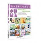 写给大家看的画画教学书:水粉技法(附光盘1张)