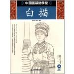 中国画基础学堂:白描