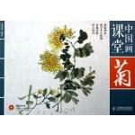 中国画课堂:菊(附DVD光盘1张)