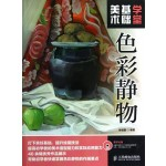 美术基础学堂:色彩静物(附DVD光盘1张)