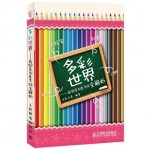 多彩世界:色铅笔创意手绘全解析