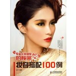 专业化妆造型的秘密:妆容搭配100例
