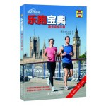 乐跑宝典:跑步完全手册