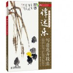 国画名师指导:谭述乐写意花卉技法