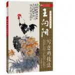 国画名师指导:王向阳写意鸡技法