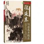 国画名师指导:张延东写意花卉技法