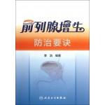 前列腺增生防治要诀