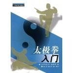 太极拳入门/人民体育出版社