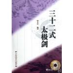 三十二式太极剑(附光盘)/人民体育