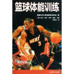 篮球体能训练(附光盘)