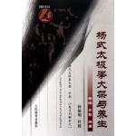 杨式太极拳大架与养生