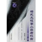 杨式太极拳小架与技击(附光盘)/人民体育出版社