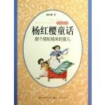 杨红樱童话,那个骑轮箱来的蜜儿