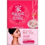 家是最好的美容院:江南女子南丘阳的24节气减龄方案/江西科学技术出版社
