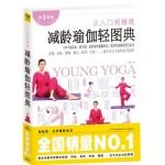 减龄瑜伽轻图典