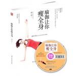 瑜伽让你瘦全身(附DVD光盘)