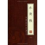 水浒传-4册(套装)