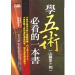 學五術(山醫命卜相)必看的一本書