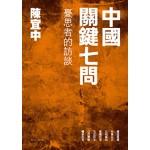 中國關鍵七問:憂思者的訪談