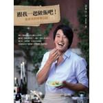 跟我一起做飯吧!金來沅的料理日記