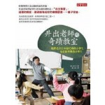 井出老師的奇蹟教室 -他們是全日本最忙碌的小學生,也是最快樂的小學生