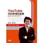 YouTube你的熱情和直覺