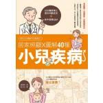 居家照顧 x圖解40種小兒疾病:日本醫學博士教你判斷症狀+新手爸媽Q&A