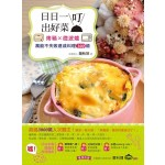 日日一叮出好菜!:烤箱×微波爐萬能不失敗速成料理100道