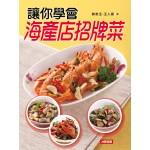讓你學會海產店招牌菜-食在好滋味(07)(平)(鼎)