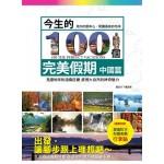 今生的 100個完美假期-中國篇